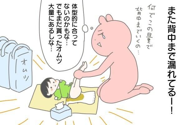 ゆるゆるウンチは怖くない! 新生児ママに知ってほしいオムツの背中漏れ対策【産後太りこじらせ母日記 第14話】