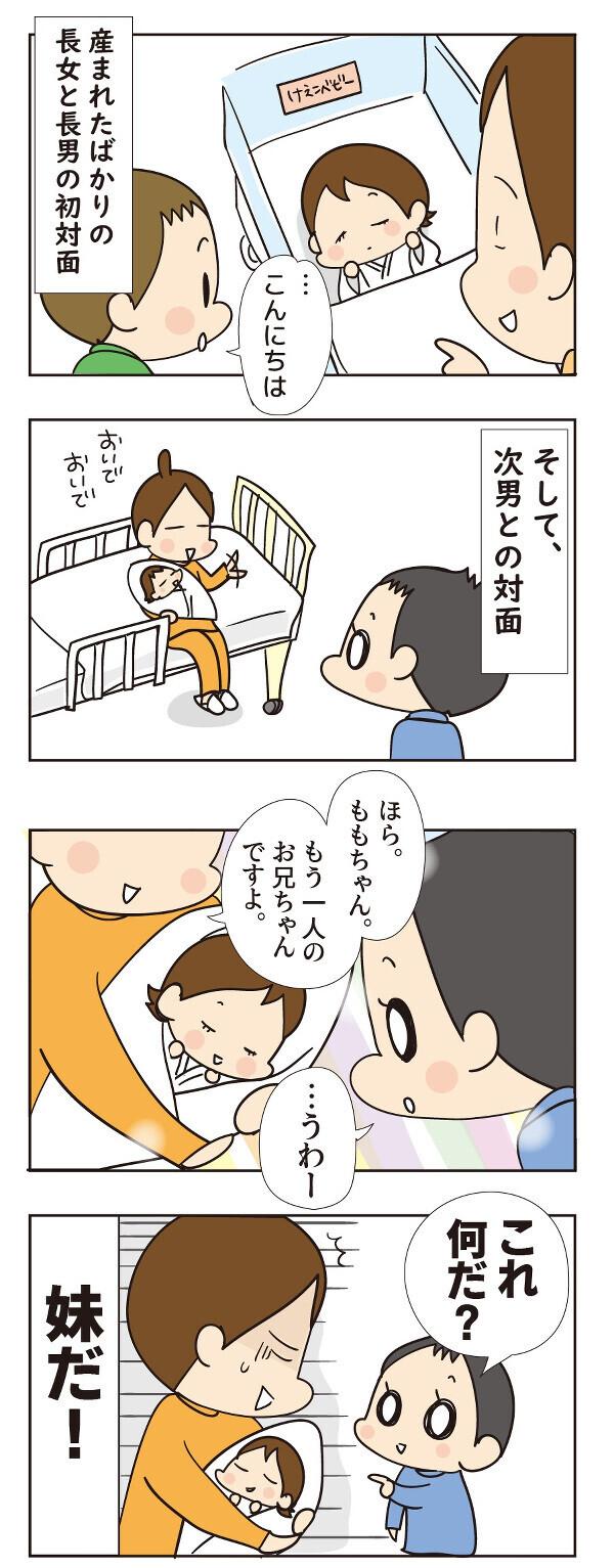 産まれたばかりの妹を見た兄弟の反応が…【ほわわん娘絵日記 第5話】