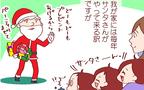 サンタさんのうっかりミスを発見! あなどれない子どもの観察眼【良妻賢母になるまでは。 第19話】