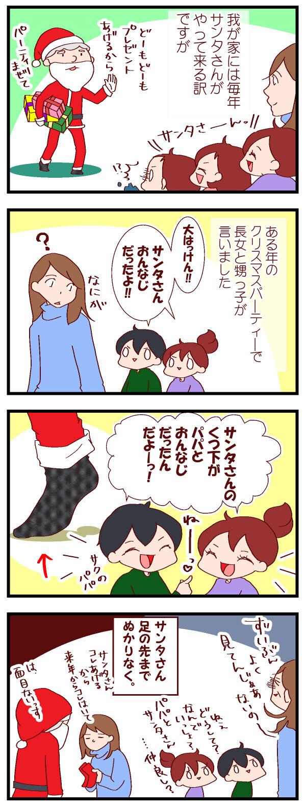 サンタさんのうっかりミスを発見! あなどれない子どもの観察眼【良妻賢母になるまでは。 第18話】