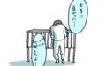 """ママの不在時に娘がけいれん…オキエイコさんが描く、大変さを乗り越えて""""父親にしてもらう""""夫たちの子育て"""