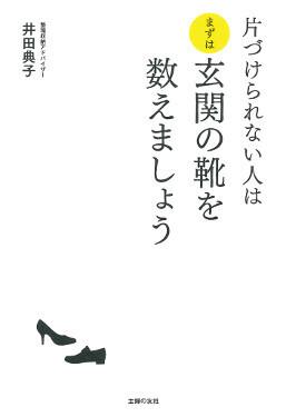 """年末の大掃除だってスリム化?「たった3カ所だけ掃除」【スーパー主婦・井田典子さんの""""片づけの極意"""" 第2回】"""