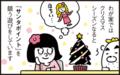 子どもたちが良い子に変身!? わが家のクリスマス恒例ゲームとは【パパン奮闘記 ~娘が嫁にいくまでは~ 第22話】