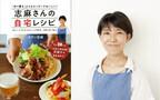 作り置きはしない! 伝説の家政婦・タサン志麻さん「自宅レシピ」4つの鉄則