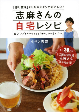 離乳食もいつものごはんで「特別なことはしない」タサン志麻さん流子どもごはん
