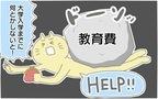 大学入学まで毎月の貯金額は「7500円」で大丈夫のワケ【手取り20万円 教育費どうやって貯める? Vol.2】