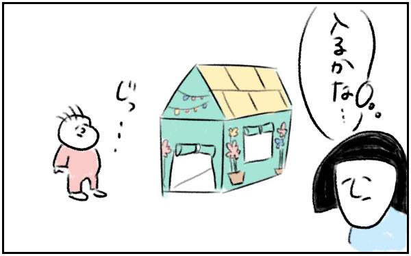 将来はパリピなの? キッズテントを手に入れた1歳児【とまぱんのゴロ寝日記 第1話】