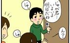小学校高学年のサンタ事情…とは?【4人の子育て! 愉快なじゃがころ一家 Vol.30】
