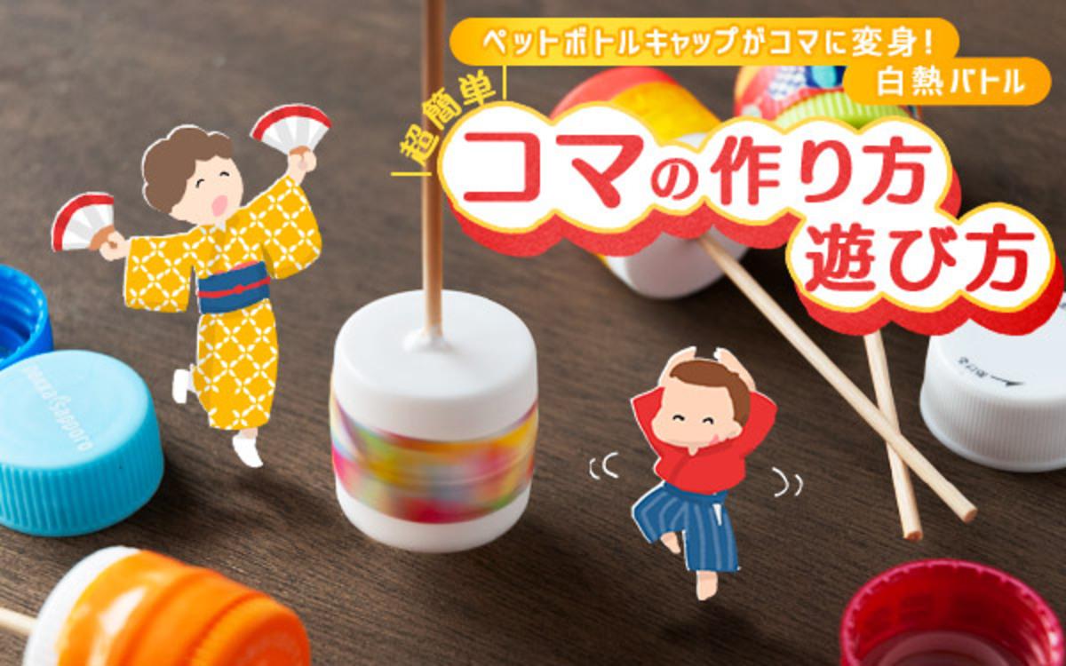 ペット ボトル キャップ 工作 ペットボトルキャップを使った工作例10選!子供でも簡単に雑貨が作れ...