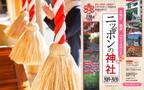 2019初詣「家庭円満のご利益アリ!」おすすめ神社ベスト 5
