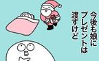 サンタ代行に失敗! サンタさんが来る設定はなくてもOK?【むすメモ!  第3話】