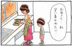 母の「習い事がんばれ」は、子どもを追い詰めないのか?【泣いて! 笑って! グラハムコソダテ  Vol.18】