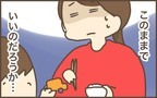 こんな時どうする!? 食事中のマナーやしつけは大事だけど…【ぽんぽん家の2歳差育児 第13話】
