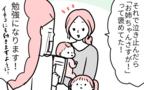 愛情を独占しまくった上の子。下の子産まれたらどうなる?【モチコの親バカ&ツッコミ育児 第66話】