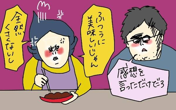 食事に文句ばかりの夫に我慢の限界!ご飯を作らせてみたら…【コソダテフルな毎日 第106話】