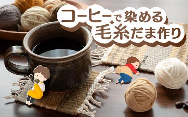 """コーヒーで染める毛糸だま作り【昔ながらが""""今""""楽しい!レトロアートレシピ Vol.21】"""