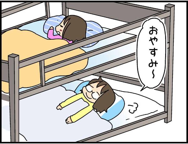 快適だけど…寝られなかった2段ベッドの理由【4人の子ども育ててます 第30話】