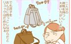 双子ママのマザーズバッグ問題! 赤ちゃん2人と大量を荷物を運ぶには…?【ふたごむすめっこ×すえむすめっこ 第19話】