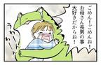 長男の赤ちゃん返りに対応できずにいたら…ある出来事に大ショック【カエル母さんと3人のこども 第2話】