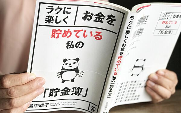 『ラクに楽しくお金を貯めている私の貯金簿』(畠中雅子/ぱる出版)