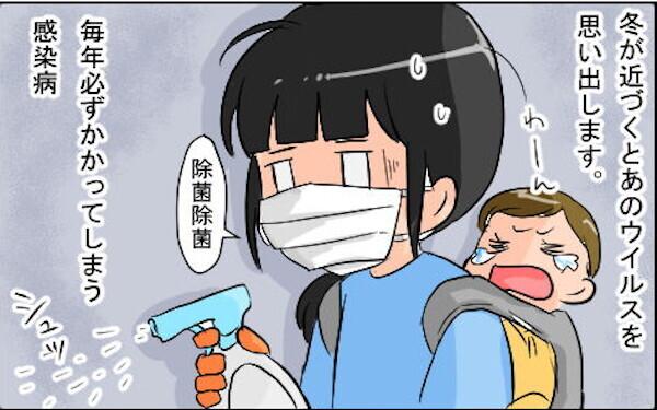ノロ、ロタ…感染性胃腸炎にかかってしまったら?【ママが知るべき「子どもの感染症」傾向と対策 第6回】