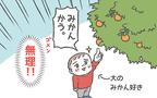 高度な言葉を使う2歳児の困ったおしゃべり事情!親の身にもなってくれ【笑いに変えて乗り切る!(願望) オタク母の育児日記】  Vol.21