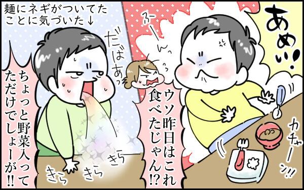 食べない息子へ怒り爆発! 「私の中の鬼」との付き合い方とは【息子愛が止まらない!! 第4話】