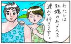 「この人となら生きていける」無人島に1つだけ持っていくものを考えたとき【『まりげのケセラセラ日記 』】  Vol.21