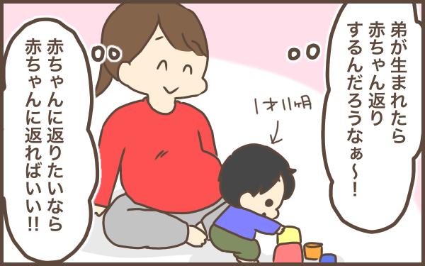 想像と違っていた「赤ちゃん返り」…なにが原因?…と考えたところ【ぽんぽん家の2歳差育児 第15話】