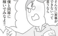 2019年最も読まれた子育てコミックエッセイ【ウーマンエキサイトコミック大賞】