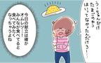 幼稚園の給食が他の子と違う…そのときアレルギーを持つわが子の反応は?【母で主婦で時々オタクの日々 第3話】