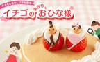 """子どもとおいしいひな祭り「 イチゴの手作りおひな様 」【昔ながらが""""今""""楽しい!レトロアートレシピ Vol.24】"""