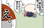 親が焦りすぎた…ムスメが初めてお友達とトラブル?!【ムスメちゃんとオコメちゃん  第10話】
