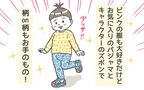子どものダサいファッションセンスにお手上げ!オシャレ親子コーデが遠のく【笑いに変えて乗り切る!(願望) オタク母の育児日記】  Vol.22