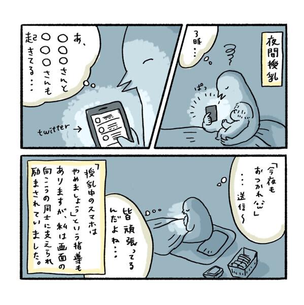 「平成」の子育てを振り返って思うこと【ふるえるとりの育児日記 第7話】
