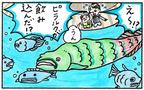 子どもの落とし物を魚が飲み込んでしまった! 「やってはいけない」親の失敗【『まりげのケセラセラ日記 』】  Vol.22