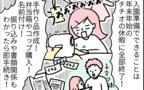 入園準備、出産、誕生日…3月の予定重なりすぎでどうする私!?【モチコの親バカ&ツッコミ育児 第75話】
