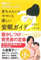 月齢別・赤ちゃんのための「安眠スケジュール」【赤ちゃんにもママにも優しい安眠ガイド 第3話】
