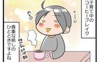 子育て中、お茶タイムの悲劇あるある。しかし、それを覆すアイテムを発見!【ヲタママだっていーじゃない! 第41話】