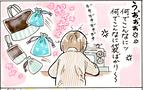 入学グッズ、手作りする羽目に…イライラ一転まさかのハンドメイド沼落ち!【おててつないで 〜なかよし兄妹の癒され日記〜 第20話】
