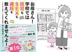 子どもの性教育、3大メリットとは?【性教育のはじめどきは3歳!その理由 Vol.2】