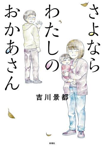 『さよならわたしのおかあさん』吉川景都