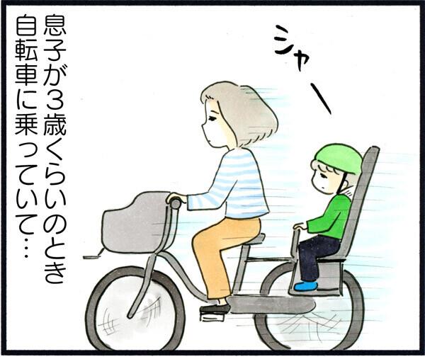 いきなり変な音が!! まさかの子乗せ自転車トラブル!!【荻並トシコのどーでもいいけど共感されたい! 第18話】