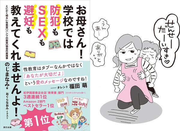 『お母さん! 学校では防犯もSEXも避妊も教えてくれませんよ!』のじまなみ著(辰巳出版)