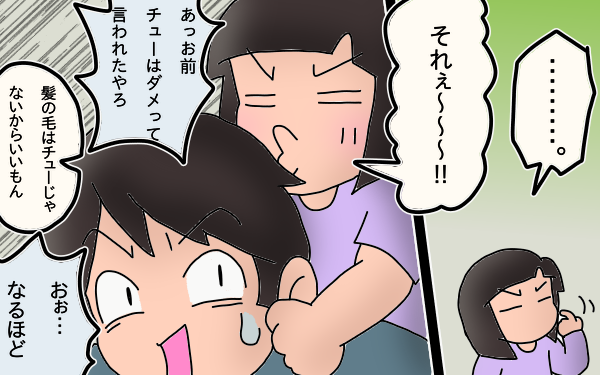 怪獣姉妹にパパはタジタジ【もりりんパパと怪獣姉妹 第1話】