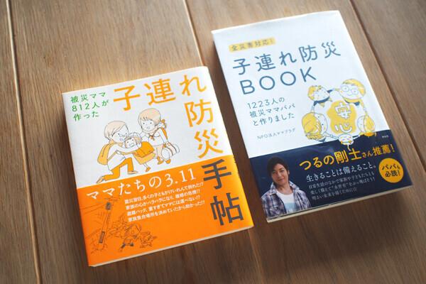 ママプラグ著『被災ママ812人が作った子連れ防災手帖』、『全災害対応! 子連れ防災BOOK 223人の被災ママパパと作りました』
