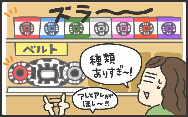 仮面ライダー、戦隊ヒーローと男の子のコレクション集めは止まらない!