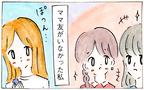 ママ友グループに入らなかった私が感じたそのメリット&デメリット【子育てログ!リンゴ日和。 第5話】