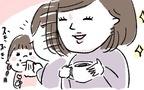 親も子も仲良くなれるのが理想!? 居心地の良いママ友とは…【うちのひと観察記。 第10話】