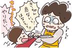 【新連載】包丁は何歳から? 準備不足で子どもと修羅場【そんたんママときーちゃんの「はじめてづくし」 第1話】